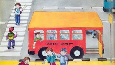 آموزش استفاده از وسایل حمل و نقل به کودکان +ویدئو