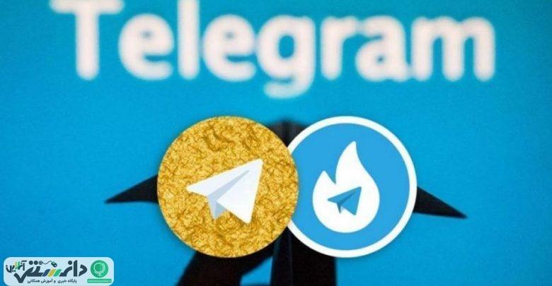 دسترسی هاتگرام و طلاگرام به تلگرام از پس فردا قطع میشود