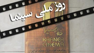 روز ملی سینما نیمبها فیلم ببینید