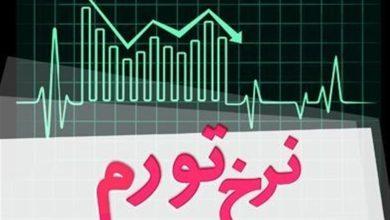 تورم مرداد ماه سال 1397 طبق گزارش مرکز آمار ایران