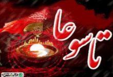 بازخوانی وقایع روز نهم محرم سال 61 ( روز تاسوعا) +صوتی