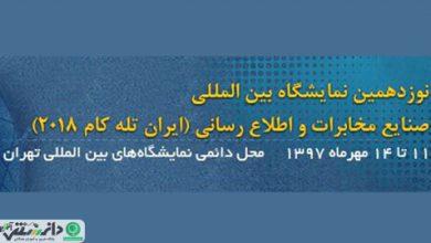 نمایشگاه بین المللی مخابرات و صنایع اطلاع رسانی