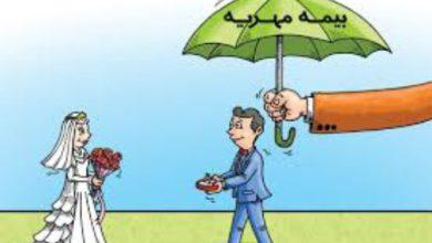«بیمه مهریه» مردان را از پرداخت مهریه نجات میدهد؟