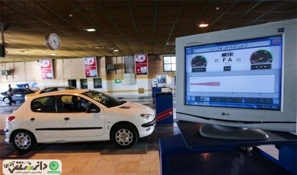 معاینه فنی خودرو و شرایط و مدارک لازم