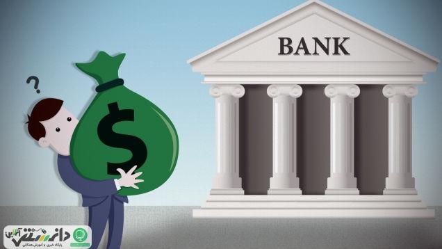 بانک و خلق پول از عدم +موشن گرافیک