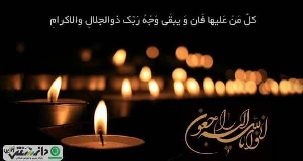 جناب آقای عباسی درگذشت مادر بزرگ عزیزتان را تسلیت می گوییم