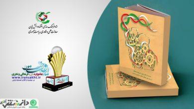 """کتاب """"ایرانساخت"""" درباره حمایت از کالای ایرانی منتشر شد"""
