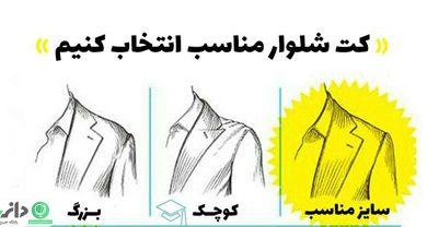 انتخاب کت و شلوار مناسب از جهت اندازه