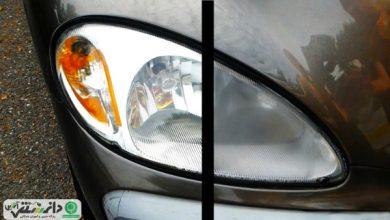 دلایل مات شدن چراغ های جلو خودرو و روش برطرف کردن آن