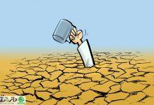 صرفه جویی در مصرف آب
