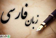 زبان فارسی به رتبه پانزدهم زبان های جهان ارتقا یافت