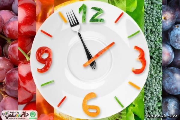 زمان مناسب برای خوردن خوراکی ها