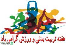 اعلام برنامههای هفته تربیت بدنی و ورزش