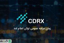 زمان عرضه عمومی توکن CDRX اعلام شد