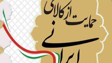 با خرید کالای ایرانی حمایت از تولید ملی را شعار زندگی خود قرار دهیم