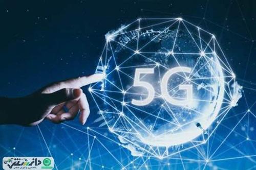 امنیت سایبری فناورى ۵G در جهان چگونه است؟
