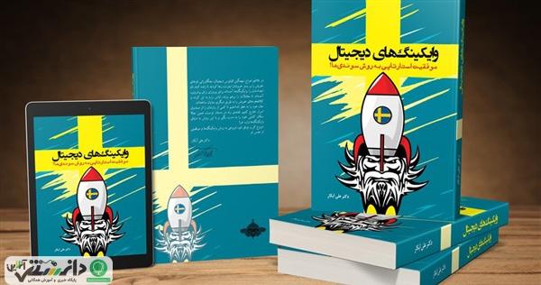 معرفی کتاب « وایکینگهای دیجیتال »نوشته «دکتر علی آبکار»