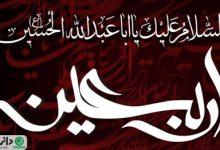 جایگاه اربعین امام حسین (ع) در میان شیعیان و در تقویم تاریخی 