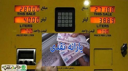 یارانه مصرف بنزین