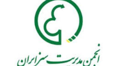 انجمن مدیریت سبز ایران