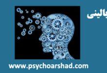 روانشناسی بالینی (clinic psychology)