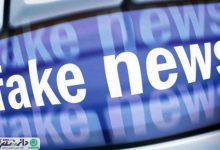 اخبار جعلی تهدید جدید دنیای اینترنت