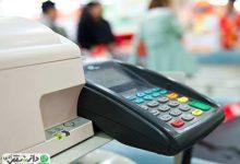 آنچه لازم است در باره دستگاه کارت خوان (POS) بدانیم