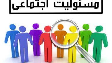 آنچه درباره مسئولیت اجتماعی باید بدانیم