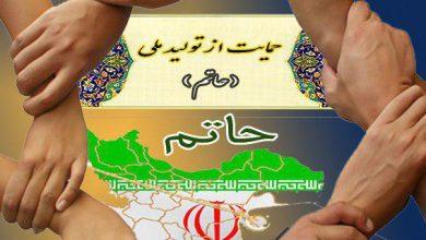 فرهنگ سازی مصرف کالای ایرانی و ابعاد، زمینه ها و ابزارهای آن