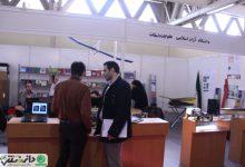 نمایشگاه دستاوردهای پژوهشی واحد علوم و تحقیقات دانشگاه آزاد