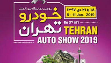 سومین نمایشگاه خودرو تهران افتتاح شد + عکس