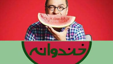 خندوانه پربیننده ترین برنامه تلویزیونی تهرانی ها