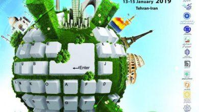 نمایشگاه بین المللی شهر هوشمند