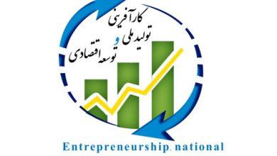 همایش ملی کارآفرینی، تولید ملی و توسعه اقتصادی برگزارشد