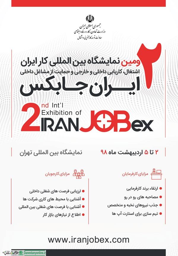 دومین نمایشگاه بین المللی کار ایران برگزار می شود