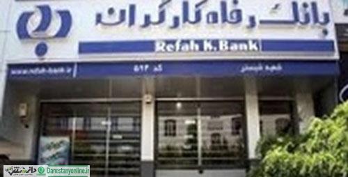 رفاه شهر ابتکاری نوین از بانک رفاه
