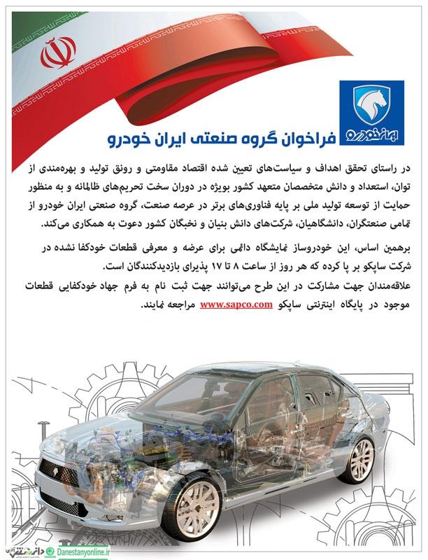 فراخوان ایران خودرو
