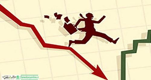 معایب و مزایای اعلام ورشکستگی مالی