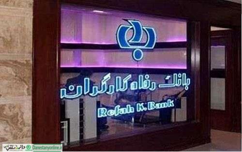 معرفی بانک رفاه ؛ به عنوان بانک سودآور