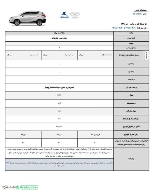 خودروی جک S3