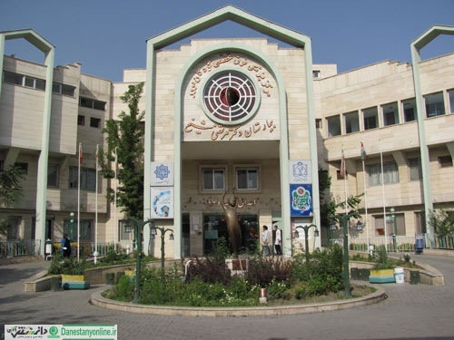 بیمارستان دکتر شیخ